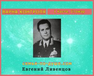 Livencov-Evgeniy