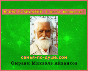 Omraam-Mikaelj