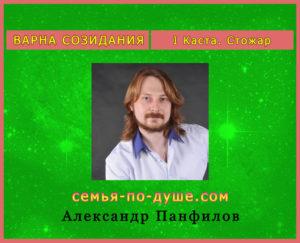 Panfilov-Aleksandr