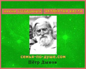 Petr-Dynov