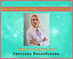 Svetlana-Vislobokova