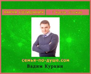 Vadim-Kurkin