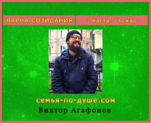 Viknor-Agafonov