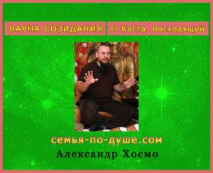 Aleksandr-Hosmo