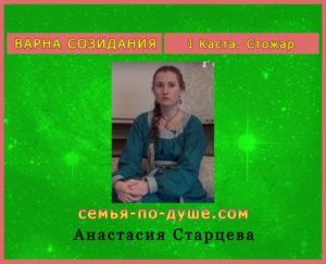 Anastasija-Starceva