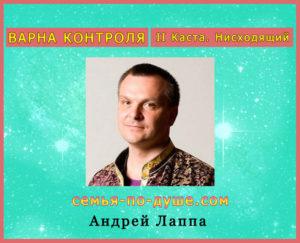 Andrej-Lappa