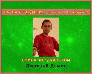 Dmitriy-Djemin
