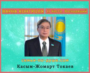 Kasym-Jomat-Tokaev