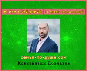 Konstantin-Dovlatov
