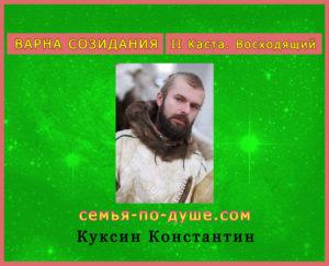 Kuksin-Konstantin