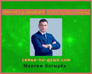 Maksim-Batirev