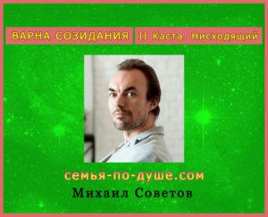 Mihail-Sovetov