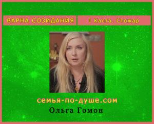 Olga-Gomon