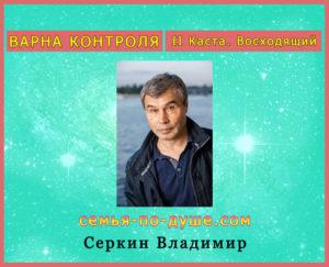 Serkin-Vladimir