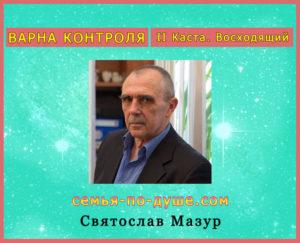 Svjatoslav-Mazur