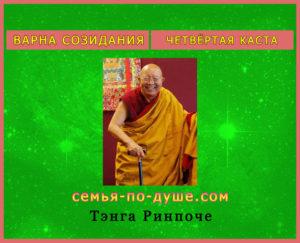 Tenga-Rinpoche