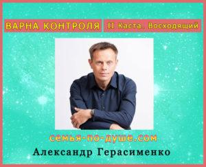 Aleksandr-Gerasimenko