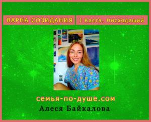 Bajkalova-Olesja