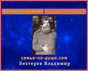 Behterev-Vladimir