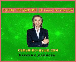 Evgenij-Dejneka
