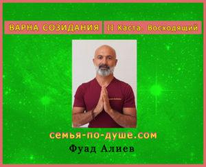 Fuad-Aliev