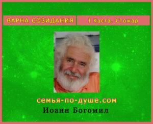 Ioann-Bogomil