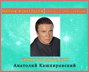 Kashpirovskij