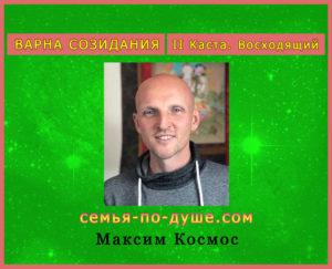 Maksim-Kosmos