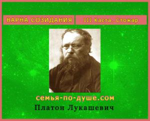 Platon-Lukashevich