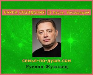 Ruslan-Jukovec