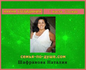 SHafranova-Natalija