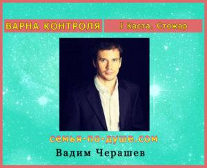 Vadim-Cherashev