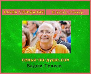 Vadim-Tuneev