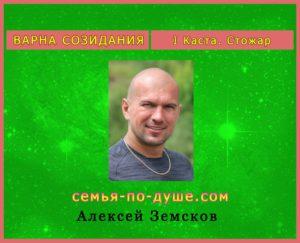 Aleksey-Zemskov