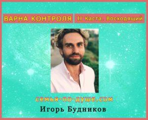 Igorj-Butnikov