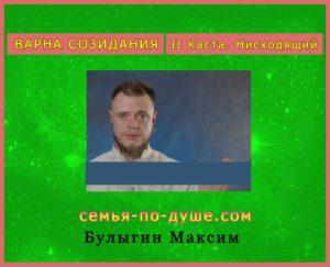Maksim-Bulygin