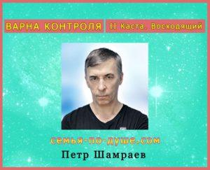 Petr-Shamraev