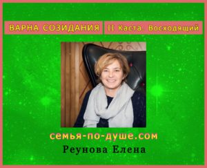 Reunova-Elena
