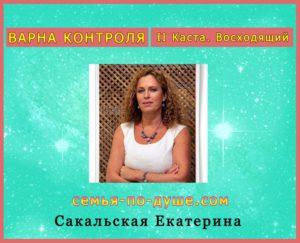 Sakaljskaja-Ekaterina