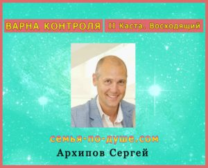 Sergej-Arhipov