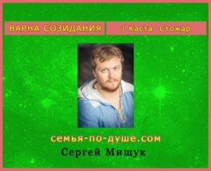 Sergej-Michshuk