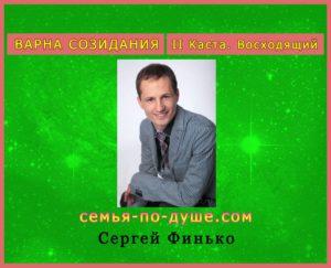 Sergey-Finjko